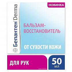 Бепантен дерма бальзам для рук восстановитель 50мл