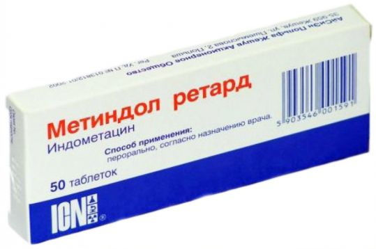 Метиндол ретард 75мг 50 шт. таблетки, фото №1