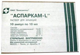 Аспаркам-l 10мл 10 шт. раствор для инъекций
