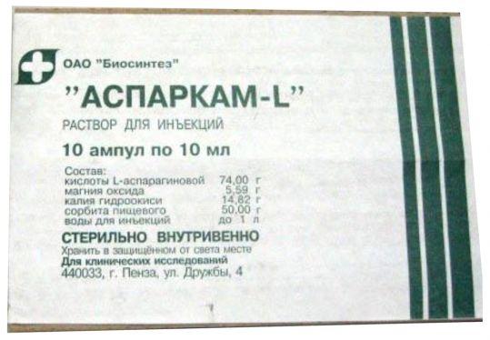Аспаркам-l 10мл 10 шт. раствор для инъекций, фото №1
