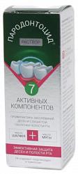Пародонтоцид 25мл раствор для местного применения