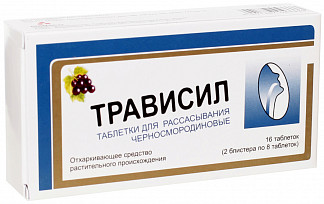 Трависил 16 шт. таблетки для рассасывания смородина плетхико фармасьютикалз лтд