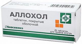 Аллохол лекарство
