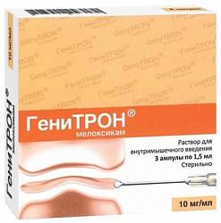 Генитрон 10мг/мл 1,5мл 3 шт. раствор для внутримышечного введения