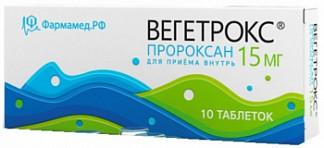 Вегетрокс 15мг 10 шт. таблетки