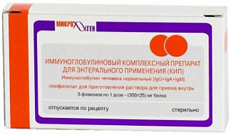 Иммуноглобулиновый комплексный препарат для энтерального применения (кип) 300мг 5 шт. лиофилизат для приготовления раствора для приема внутрь