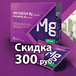Магнесол В2 гранулы со скидкой 300 рублей!