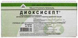 Диоксисепт 1% 10мл 10 шт. раствор для внутриполостного введения и наружного применения