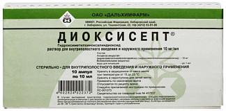 Диоксисепт 1% 10мл 10 шт. раствор для внутриполостного введения и наружного применения дальхимфарм