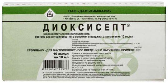 Диоксисепт 1% 10мл 10 шт. раствор для внутриполостного введения и наружного применения дальхимфарм, фото №1