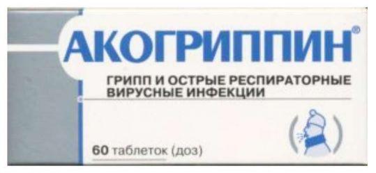 Акогриппин 60 шт. таблетки, фото №1