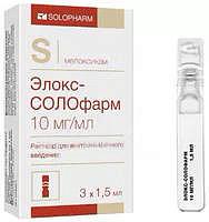 Элокс-солофарм 10мг/мл 1,5мл 3 шт. раствор для внутримышечного введения