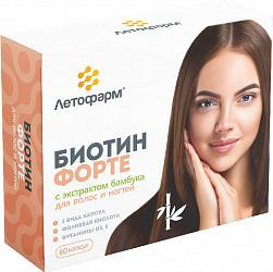 Биотин форте капсулы с экстрактом бамбука 60 шт.