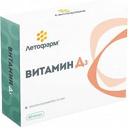 Витамин д3 купить в москве