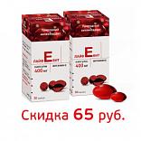 Скидка на природный антиоксидант ЛайфЕвит 400 мг