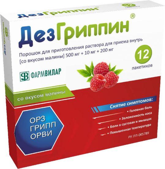 Дезгриппин 5г 12 шт. порошок для приготовления раствора для приема внутрь со вкусом малины, фото №1
