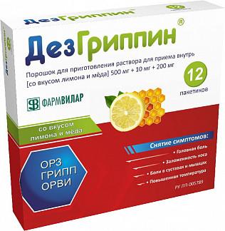 Дезгриппин 5г 12 шт. порошок для приготовления раствора для приема внутрь со вкусом меда и лимона