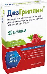 Дезгриппин 5г 6 шт. порошок для приготовления раствора для приема внутрь со вкусом малины