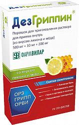 Дезгриппин 5г 6 шт. порошок для приготовления раствора для приема внутрь со вкусом меда и лимона