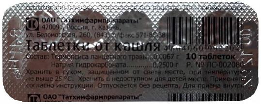 Таблетки от кашля 10 шт. таблетки татхимфарм, фото №2