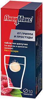 Анвимакс 10 шт. таблетки шипучие малина