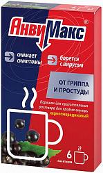 Анвимакс 5г 6 шт. порошок для приготовления раствора для приема внутрь черная смородина фармвилар сотекс