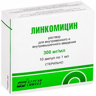 Линкомицин 300мг/мл 1мл 10 шт. раствор для внутривенного и внутримышечного введения