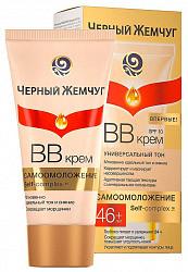 Черный жемчуг самоомоложение bb-крем для лица 46+ лифтинг 45мл