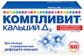 Компливит кальций д3 60 шт. таблетки жевательные апельсин