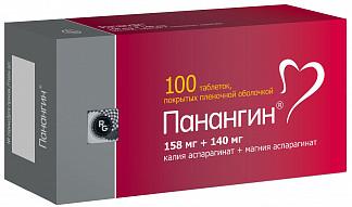 Панангин 158мг+140мг 100 шт. таблетки покрытые пленочной оболочкой