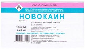 Новокаин 20мг/мл 2мл 10 шт. раствор для инъекций