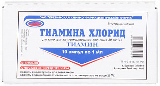Тиамина хлорид 50мг/мл 1мл 10 шт. раствор для внутримышечного введения