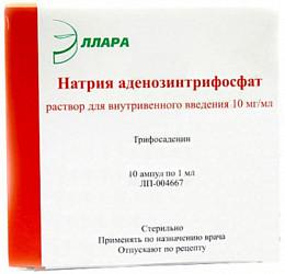 Натрия аденозинтрифосфат 10мг/мл 1мл 10 шт. раствор для внутривенного введения