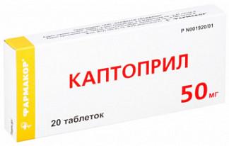 Каптоприл 50мг 20 шт. таблетки