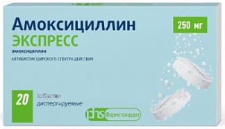 Амоксициллин экспресс 250мг 20 шт. таблетки диспергируемые