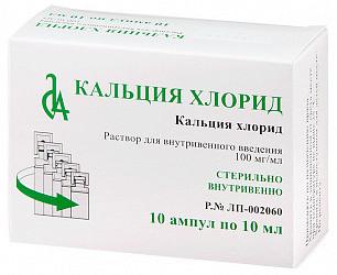 Кальция хлорид 100мг/мл 10мл 10 шт. раствор для внутривенного введения