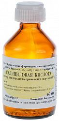 Салициловая кислота 1% 40мл раствор для наружного применения спиртовой