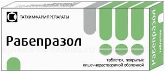 Рабепразол 20мг 28 шт. таблетки кишечнорастворимые покрытые оболочкой