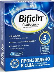 Бифицин капсулы 10 шт.