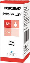 Броксинак 0,09% 2,5мл капли глазные