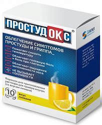 Простудокс 10 шт. порошок для приготовления раствора для приема внутрь лимон