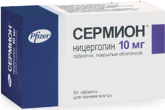 Сермион 10мг 50 шт. таблетки, фото №1