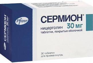 Сермион 5мг 30 шт. таблетки покрытые оболочкой