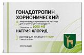 Гонадотропин хорионический 1000ед 5 шт. лиофилизат для приготовления раствора для внутримышечного введения