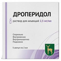 Дроперидол 2,5мг/мл 2мл 5 шт. раствор для инъекций