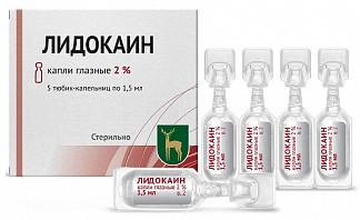Лидокаин 2% 1,5мл 5 шт. капли глазные тюбик-капельница