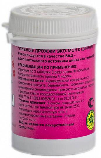 Дрожжи пивные таблетки цинк 100 шт., фото №2