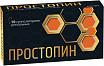 Простопин 10 шт. суппозитории ректальные, фото №2