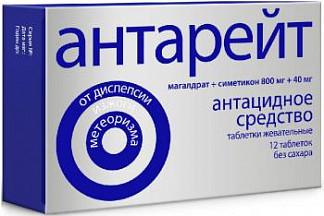 Антарейт 800мг+40мг 12 шт. таблетки жевательные