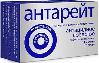 Антарейт 800мг+40мг 24 шт. таблетки жевательные